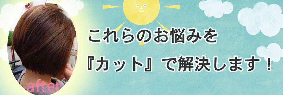 美容室ぴゅあ鳥取県米子市
